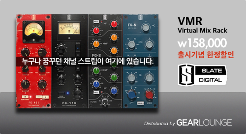 Slate Digital VMR : Virtual Mix Rack 출시 안내